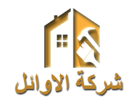 شركة الاوائل |0565645792 Logo